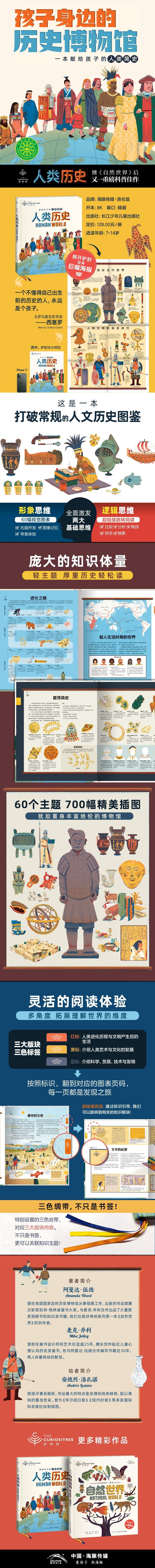 好奇树·人类历史(详情页)790.jpg