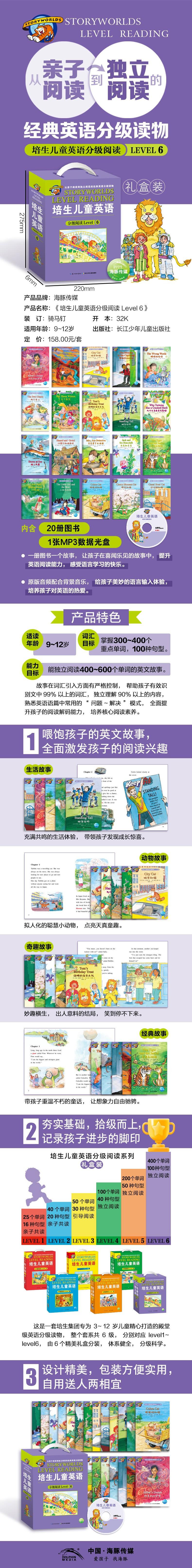 培生儿童英语分级阅读-礼盒版level-6-详情页-790.jpg