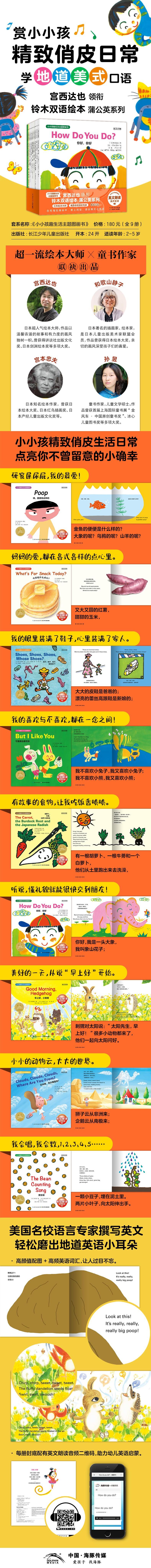 小小孩趣生活主题图画书-790详情页.jpg