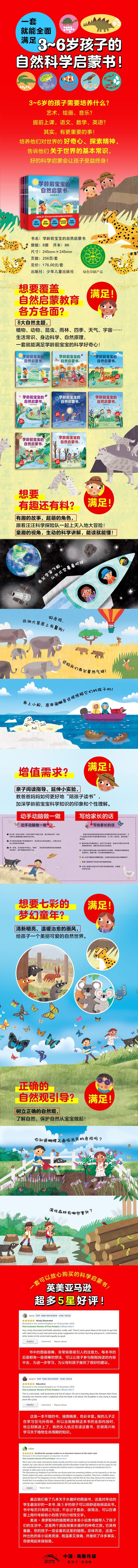 学龄前宝宝的自然启蒙书-详情页-790.jpg