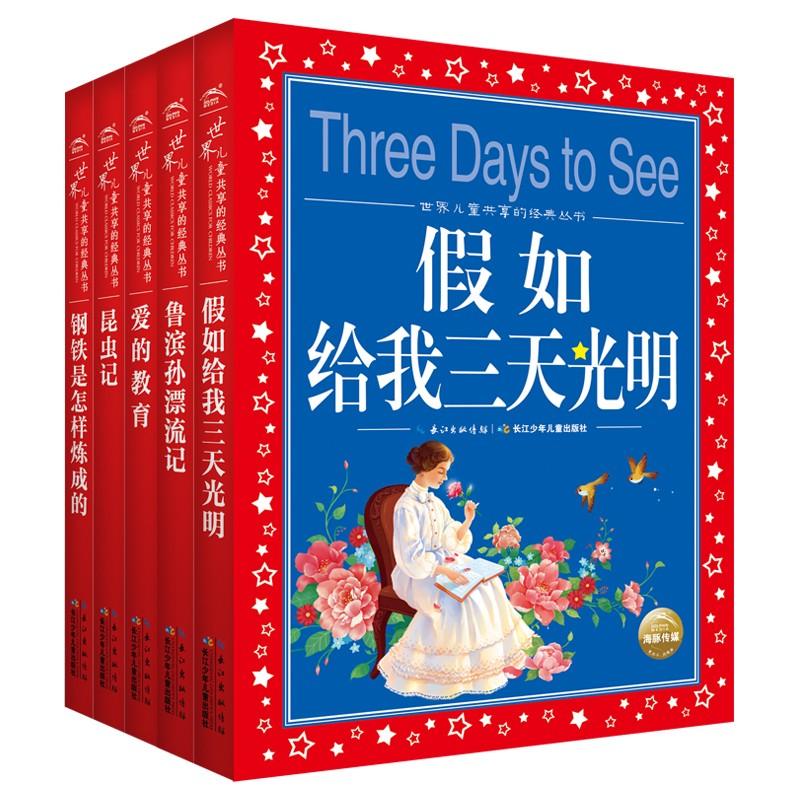 世界儿童共享的经典丛书:5册