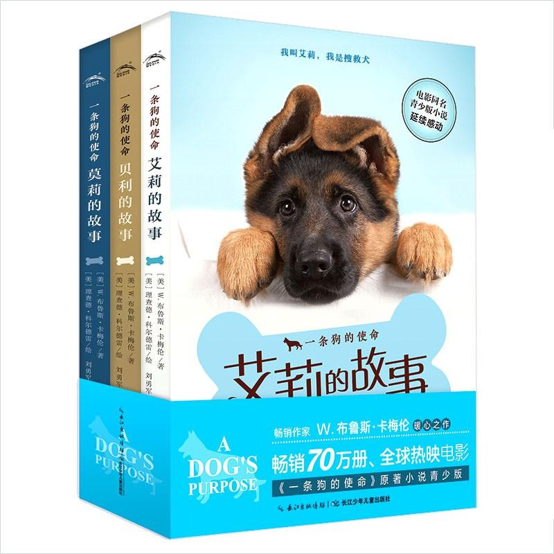 一条狗的使命(全3册)