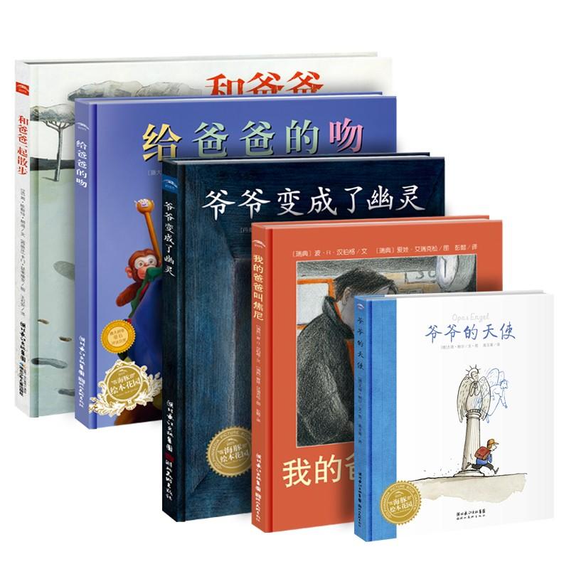 海豚绘本花园畅销经典系列:爱在身边(5册)