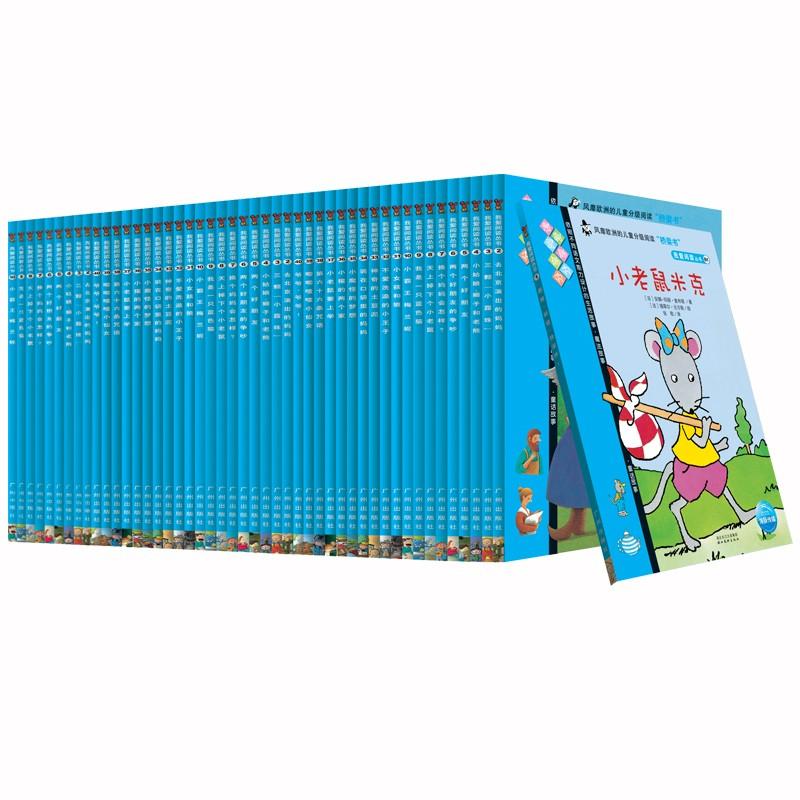 我爱阅读丛书-蓝色系列(全40册)