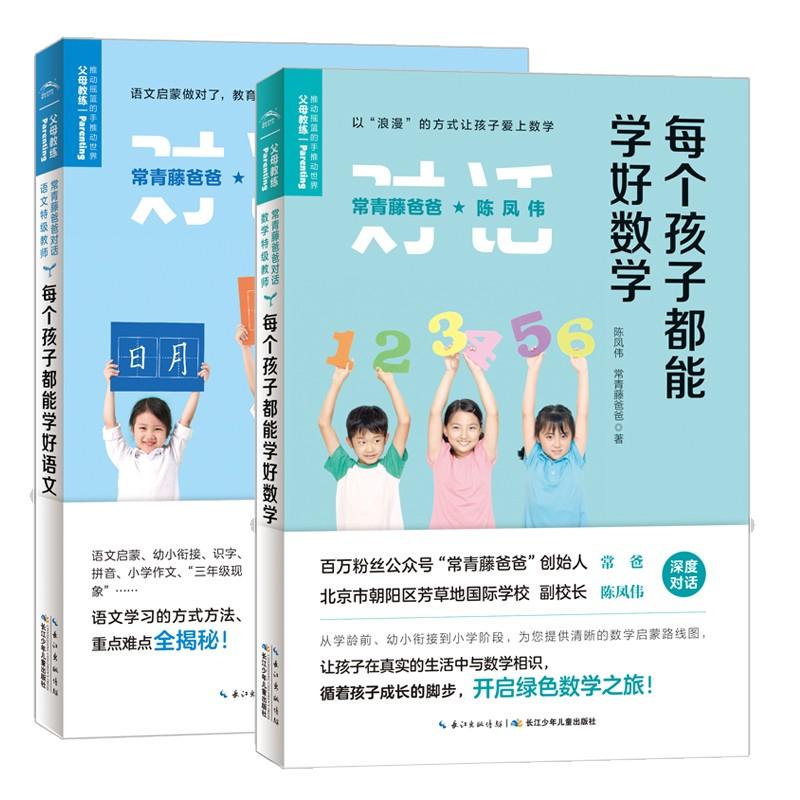 常青藤爸爸对话特级教师:每个孩子都能学好数学+语文[精选套装]