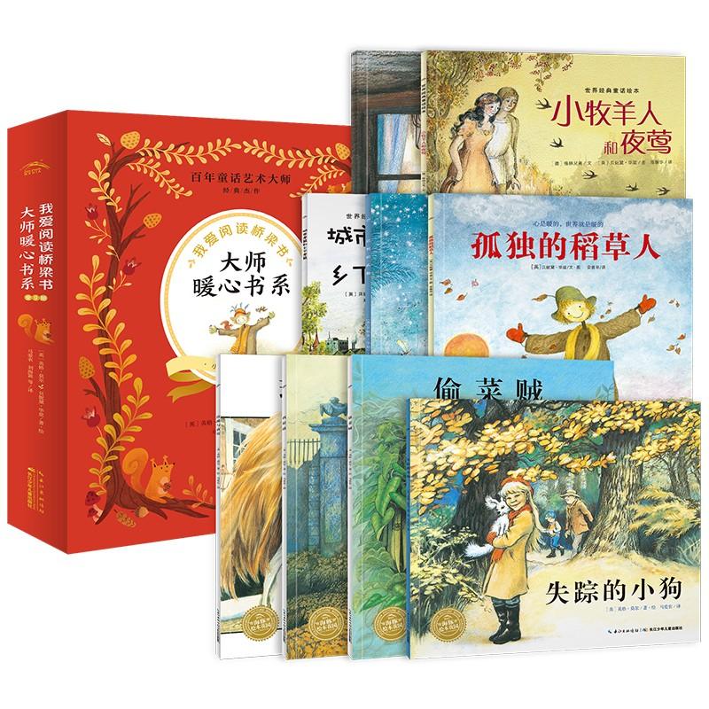 我爱阅读桥梁书:大师暖心系列(全9册)