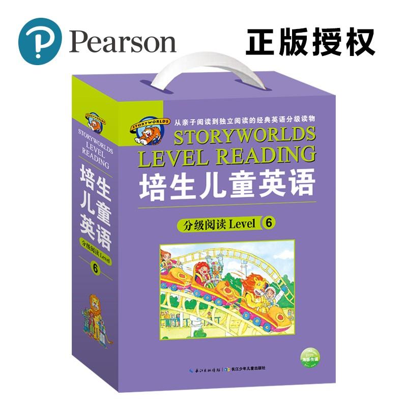 培生儿童英语分级阅读level 6-礼盒版