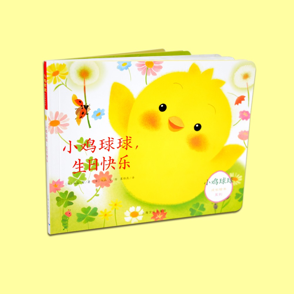 小鸡球球,生日快乐(立体书)