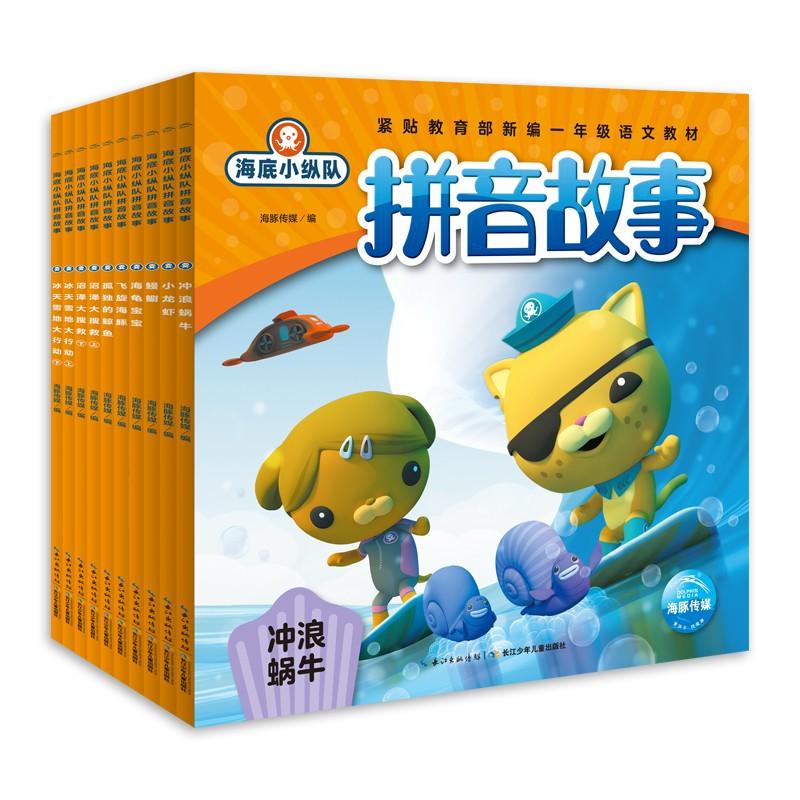 海底小纵队拼音故事(全10册)