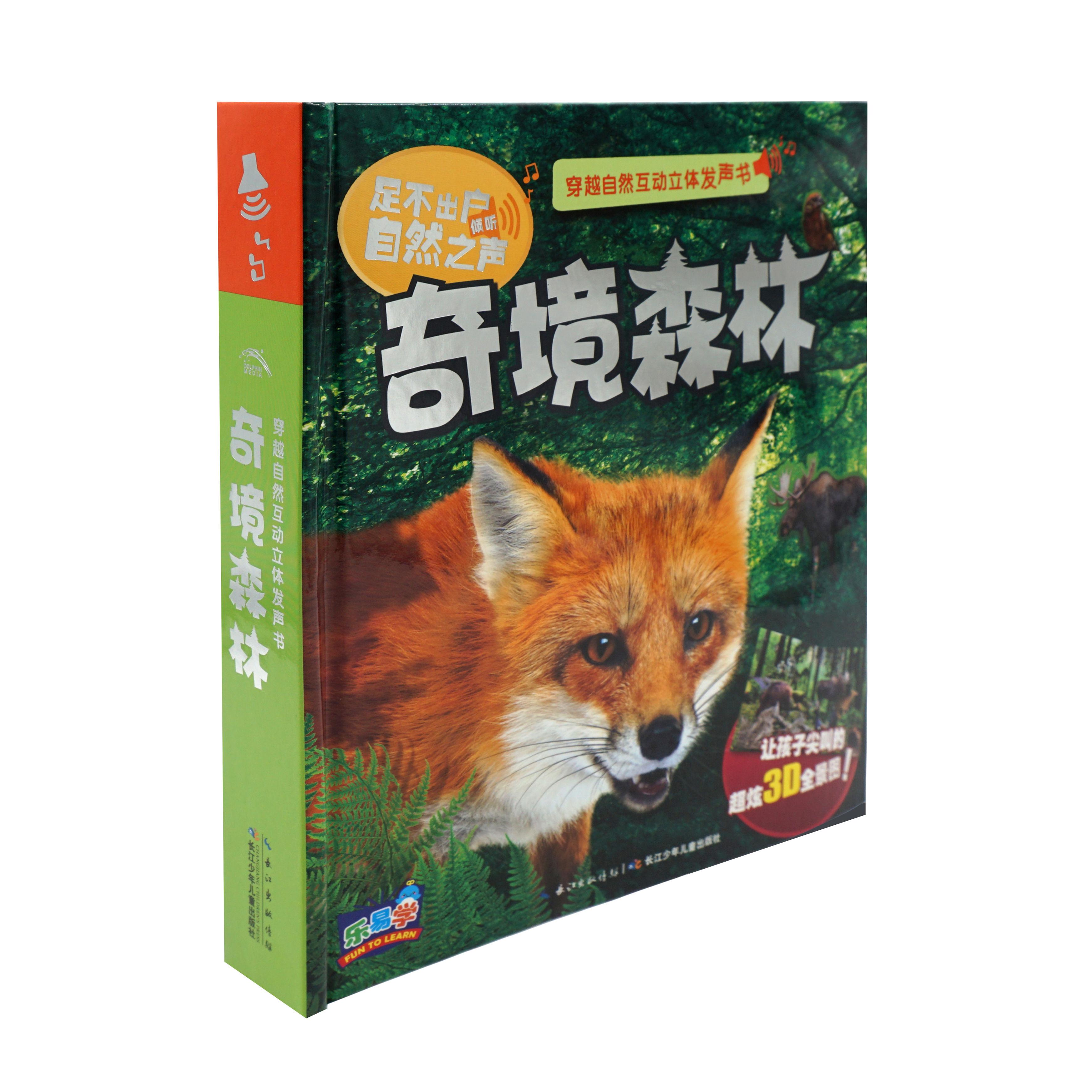 穿越自然互动立体发声书:奇境森林