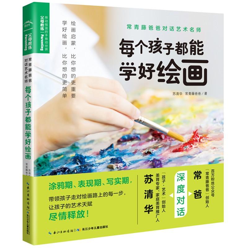 每个孩子都能学好绘画