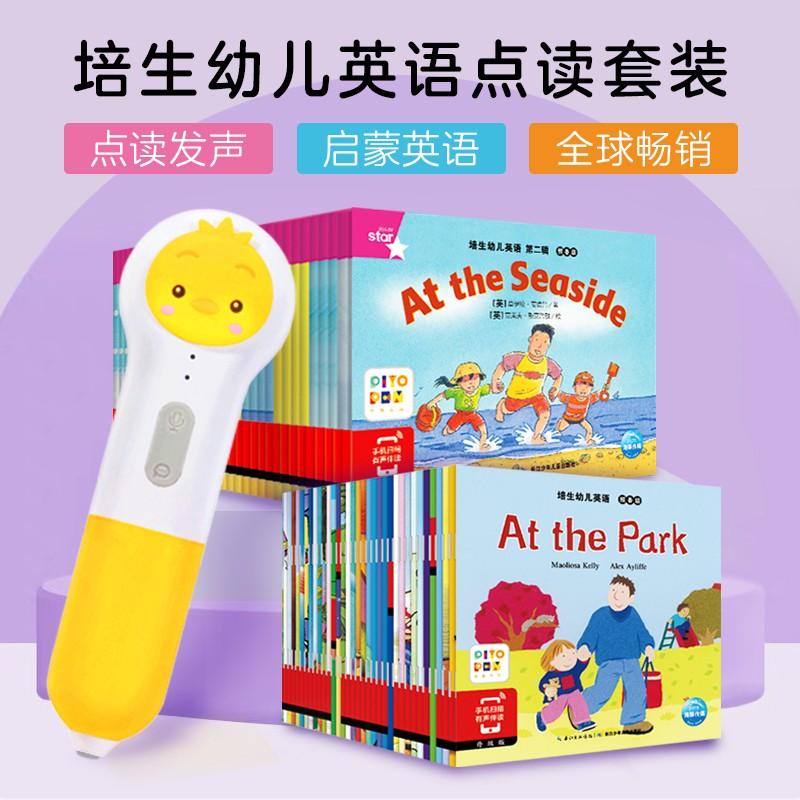 培生幼儿英语预备级点读版全套70册带小鸡球球点读笔