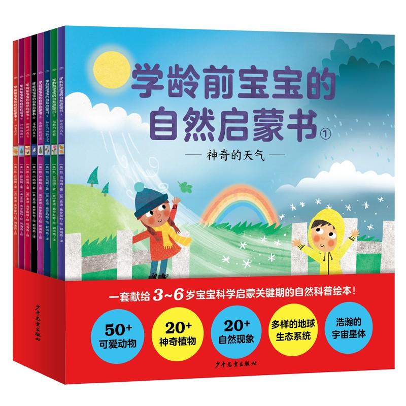 学龄前宝宝的自然启蒙书