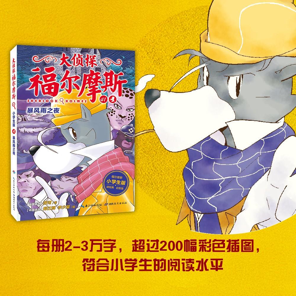 大侦探福尔摩斯(第10辑):全3册