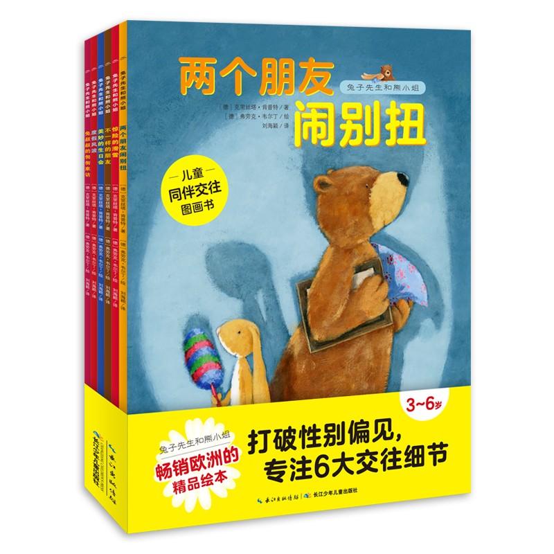 兔子先生和熊小姐(全6册)