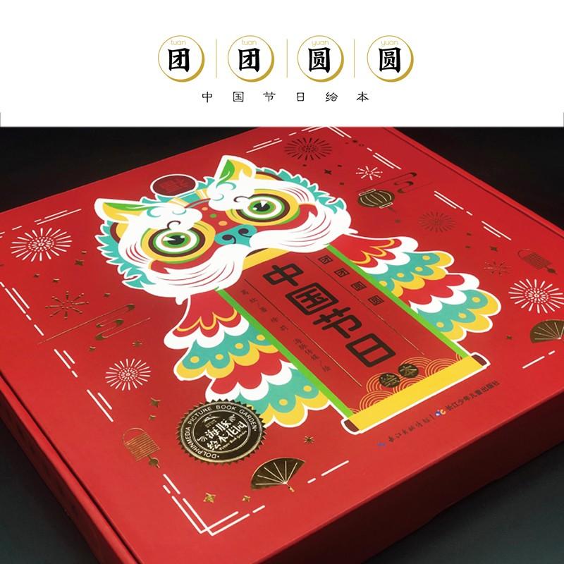 团团圆圆中国节日绘本:全7册