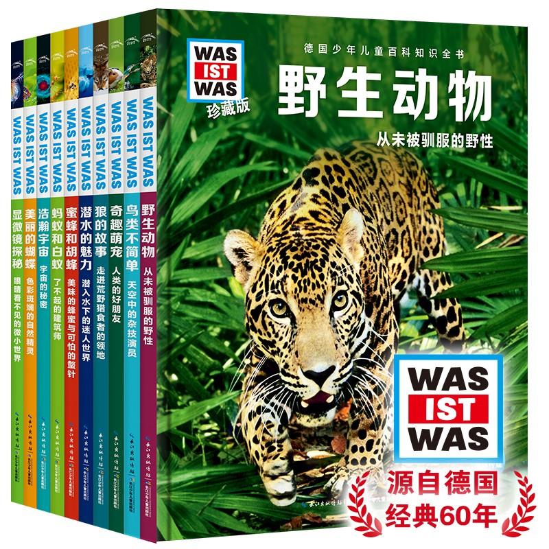 德国少年儿童百科知识全书·珍藏版:什么是什么(第四辑 套装全10册)