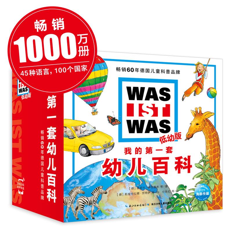 我的第一套幼儿百科(超值礼盒装,精装全14册)