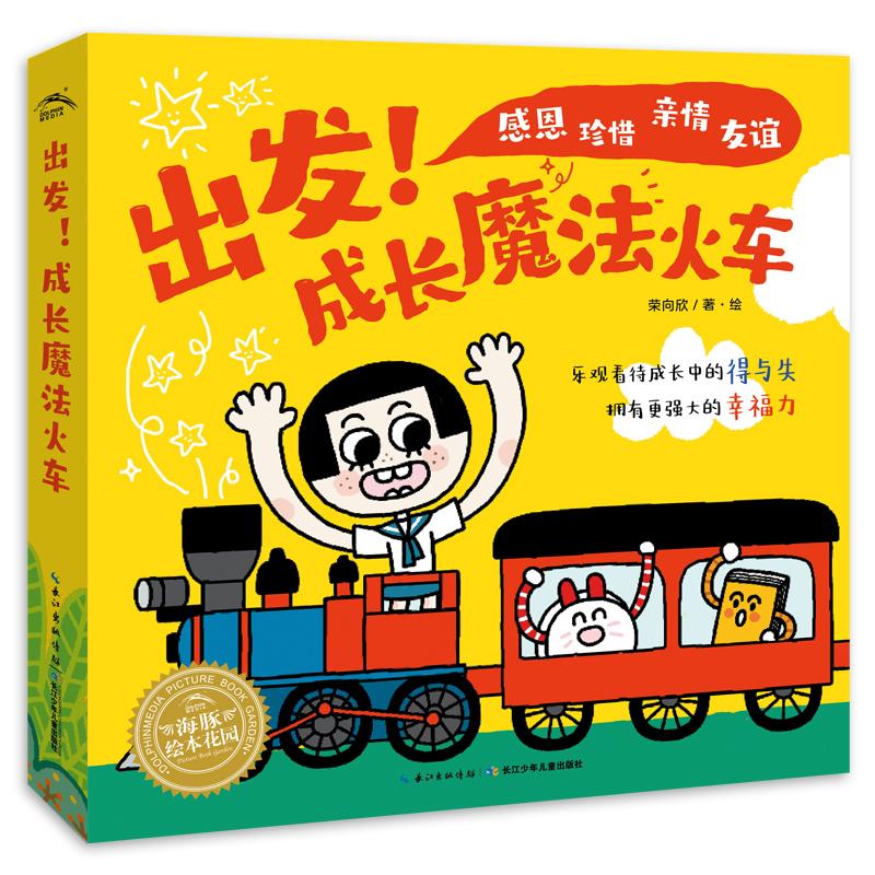 出发!成长魔法火车(全5册)