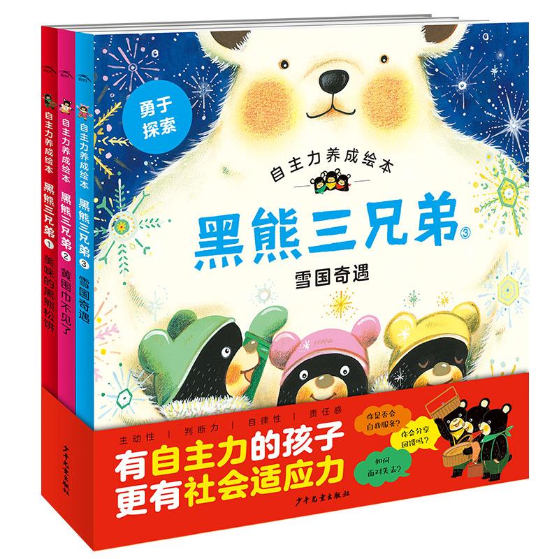 黑熊三兄弟·自主力养成绘本:全3册
