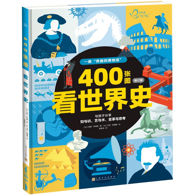 400张图看世界史(修订版)