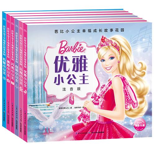 芭比小公主幸福成长故事花园(全6册)