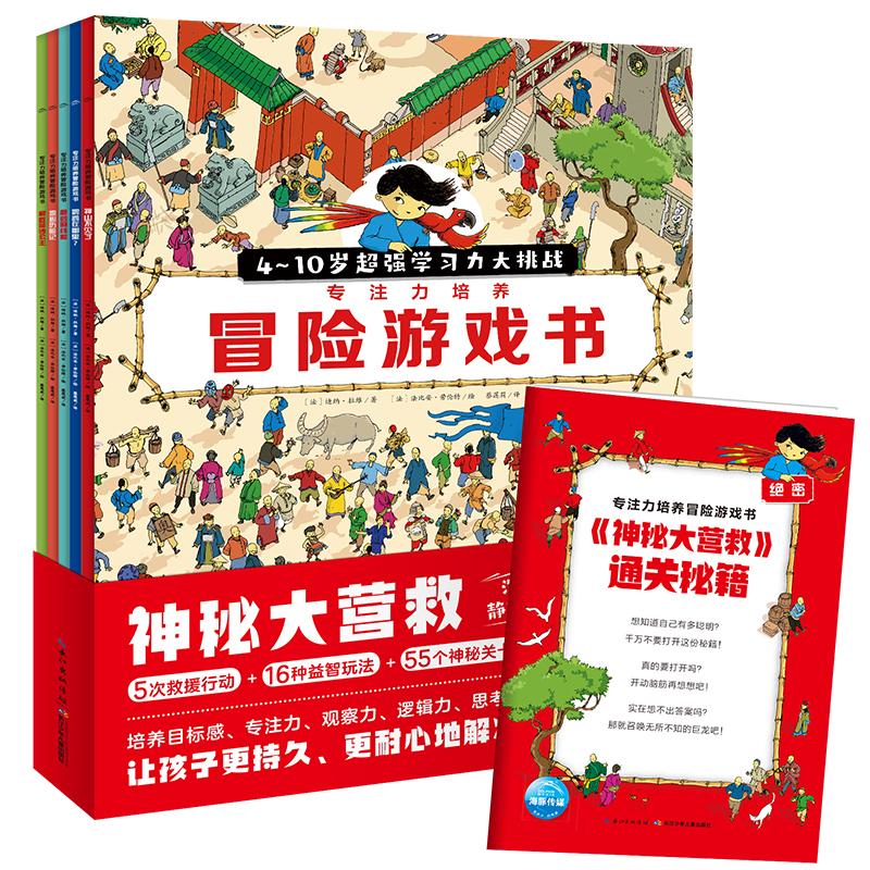 神秘大营救·专注力培养冒险游戏书